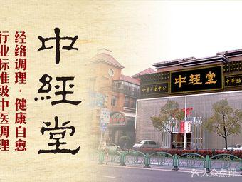 中经堂(成山店)