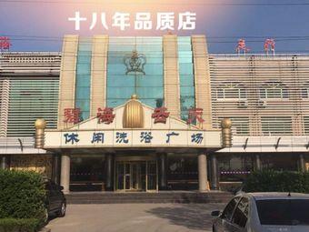 碧海云天休闲洗浴广场(新安路店)