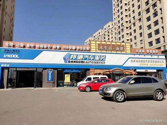 邦驰汽车服务维修中心(香格里拉店)