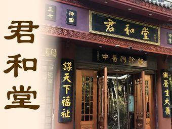 君和堂中醫館(漢口店)