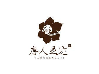 唐人足迹养生会所(松门君豪店)