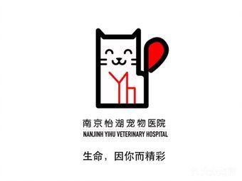 怡湖宠物医院
