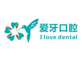 爱牙口腔诊所(双流店)