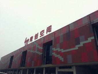 699康之易篮球羽毛球综合馆(699文化创意园店)