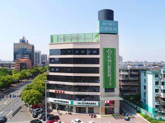 杭州口腔医院(海宁分院)