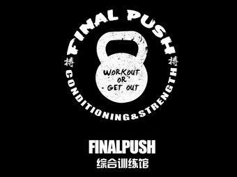 FINALPUSH综合训练馆