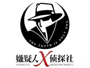 嫌疑人X实景搜证推理侦探社