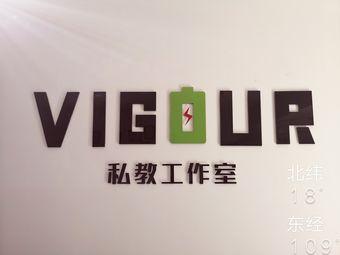 VIGOUR私教