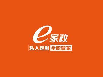 e家政保洁家电清洗(百合花园店)