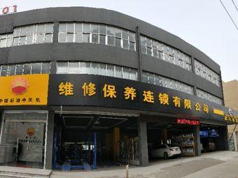 车之润维修保养连锁有限公司(湖景名城店)