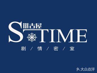 S Time谜古屋剧情密室(滨江道店)