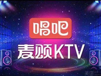 唱吧麥頌KTV(烏蘭察布路店)