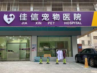 佳信宠物医院