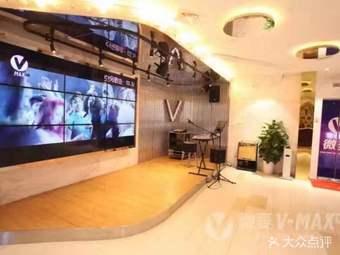 V-MAX量贩式KTV(长江路店)