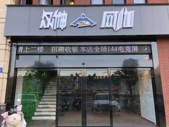 众神网咖(水游城店)