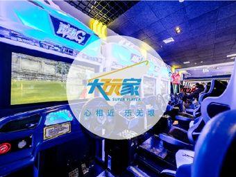 play1家庭娱乐中心(双流万达店)