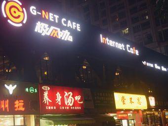G-NET CAFE极网咖(利海店)