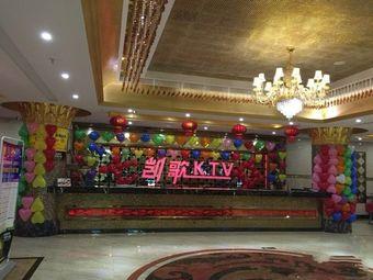 凯歌量贩式KTV(棉城店)