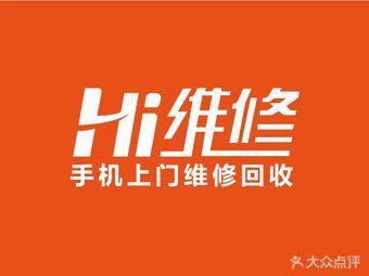 Hi维修(莲湖店)