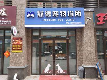 默德宠物诊所