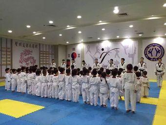 重庆市贤明跆拳道培训中心