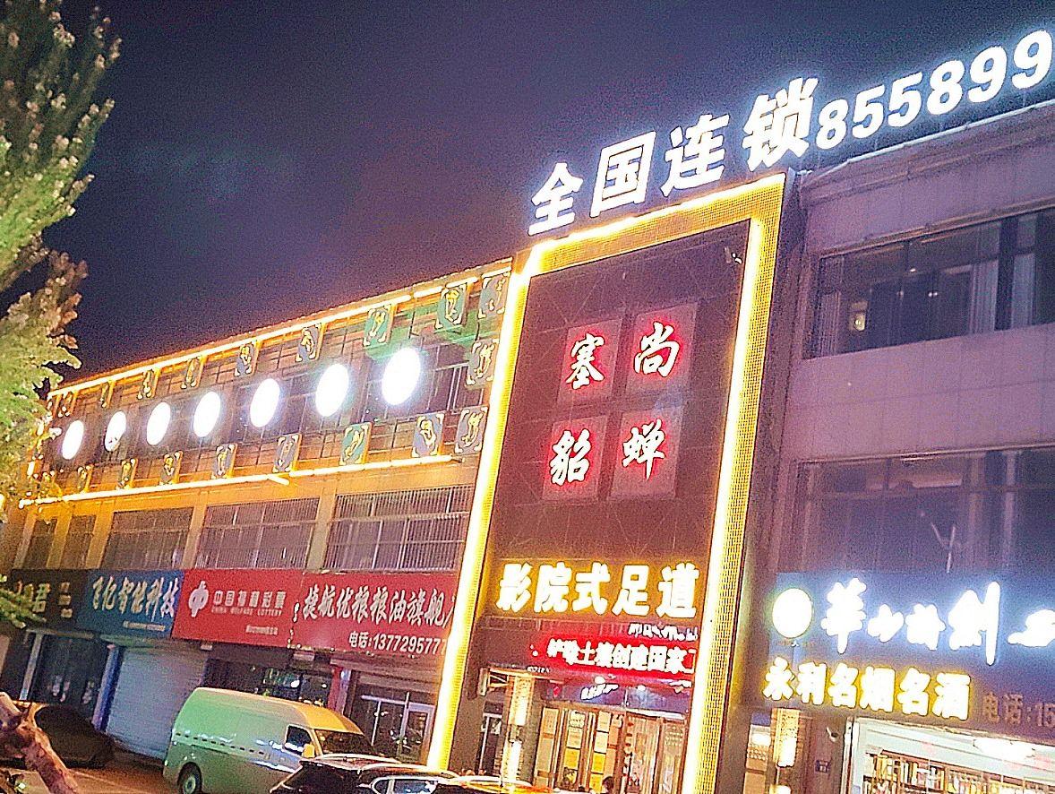 塞尚春天(定边店)