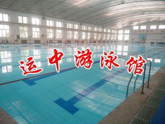 运中游泳馆