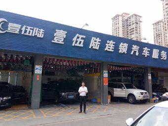 壹伍陆连锁汽车服务(南海店)