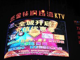 金钻铜锣湾KTV(五洲国际店)