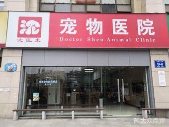 沈医生宠物医院