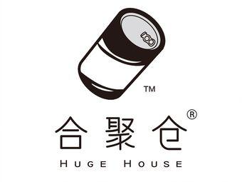 合聚倉(中山路店)