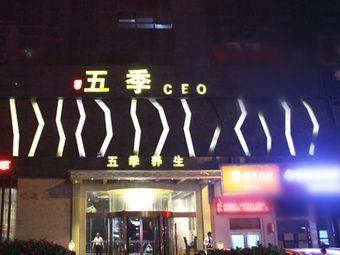 五季养生·CEO