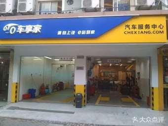 车享家汽车养护中心(上海平度路店)