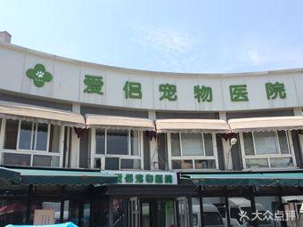 爱侣宠物医院(灵石路总院)