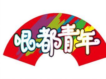 哏都青年相聲·茶館(愛琴海夜市店)