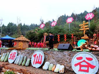 升钟湖·娲仙谷