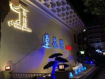 莲花阁茶艺馆(闽江店)
