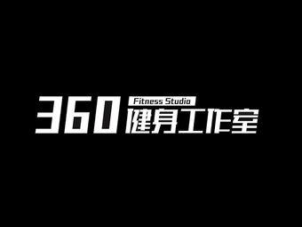 360健身工作室(万达店)