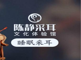 陈静采耳(江都店)