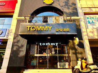 Tommy宠物酒店