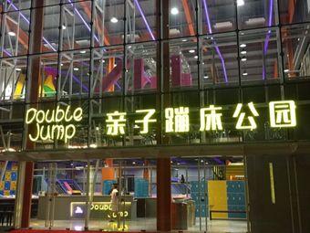 Double Jump蹦床主題公園·團建拓展親子活動(江楊南路店)