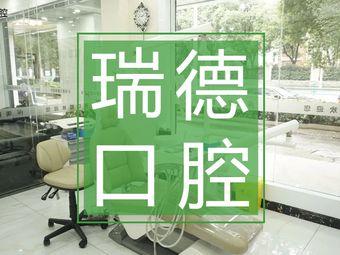 瑞德口腔(永安店)