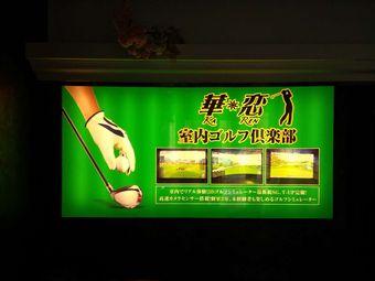 华恋室内高尔夫俱乐部
