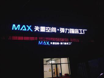 MAX失重空间弹力蹦床工厂
