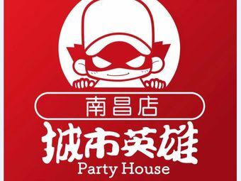 城市英雄party house(新建吾悦广场店)