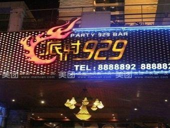 派对929酒吧