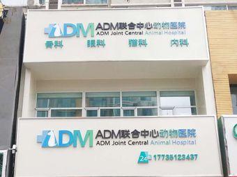 ADM联合中心动物医院