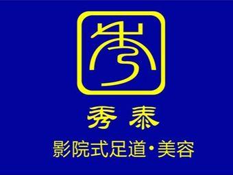秀泰(连锁)影院式足道(人民东路店)