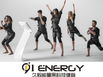 91 Energy久毅能量黑科技健身