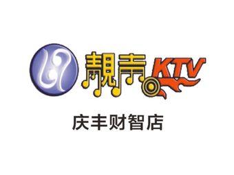 靚聲量販式KTV(慶豐財智廣場店)